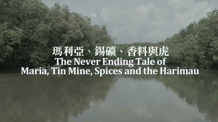 Kris Project I: The Never Ending Tale of Maria, Tin Mine, Spices and the Harimau (2016)